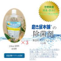 磨き屋本舗の除菌剤 250ml(4倍濃縮) 3本セット 送料無料