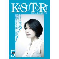 KASUTORI/métro magazine 第5号