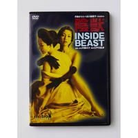 陰獣 INSIDE BEAST/DVD
