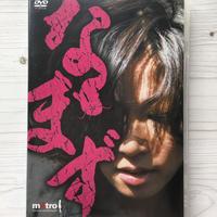 なまず/DVD