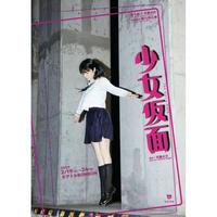 metro公演 「少女仮面」会員限定先行販売  (KASUTORU付前方良席)