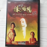 舞台版 妹と油揚/DVD