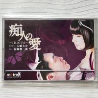 痴人の愛 IDIOTS/パンフレット