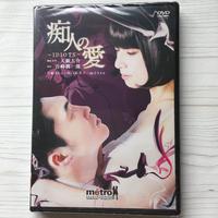 痴人の愛 IDIOTS/DVD