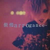 傲慢 - arrogance - Music Video