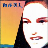 幽体美人:  S/T CD