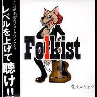 Folkist【ミニアルバム】