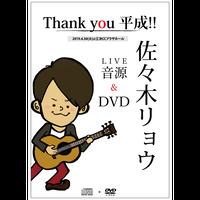 Thank you 平成!! LIVE音源&DVD