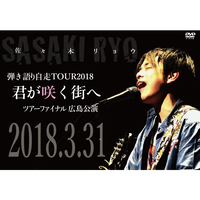 弾き語り自走TOUR2018 君が咲く街へ ツアーファイナル広島公演【LIVE DVD】
