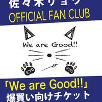 《爆買い向け》佐々木リョウファンクラブ We are Good!! チケット