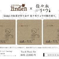 linden×佐々木リョウ Tea&Music セット