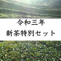 <お得な2セット価格> 新茶特別セット(特上煎茶2種/ 各35g/ 送料無料)
