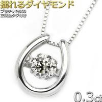 ダイヤモンド ネックレス プラチナ Pt900 0.3ct 揺れる ダイヤ ダンシングストーン ダイヤネックレス 馬蹄 ペンダント 正規品