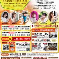 11月17日(日)第117回モデルフォトセッションin真岡井頭公園