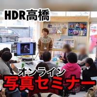 5/24(日)★HDR高橋★オンライン写真セミナー(初心者入門編)