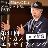 第41回サトカメエキサイティング ノーカット版DVD