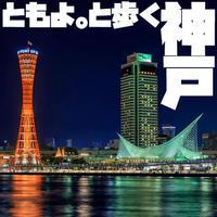 7/27(土) ともよ。と歩く神戸お写んぽ