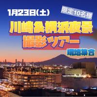 2021年1/23(土)限定10名様【現地集合】HDR高橋と行く川崎&横浜夜景撮影ツアー〈GOTOキャンペーン事業支援対象〉