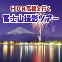 現地集合プラン★2020年2月8日(土)HDR高橋と行く富士山撮影ツアー