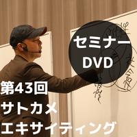第43回サトカメエキサイティング「原点回帰2020」 ノーカット版DVD