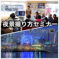 12月14日(土)夜景撮り方セミナー★テクニック編