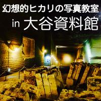 10/26(土)幻想的ヒカリの写真教室〜夜カフェお散歩〜in 大谷資料館