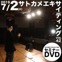 第42回サトカメエキサイティング ノーカット版DVD[ご予約]