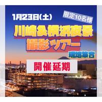 【開催延期】2021年1/23(土)限定10名様【現地集合】HDR高橋と行く川崎&横浜夜景撮影ツアー〈GOTOキャンペーン事業支援対象〉