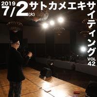 7/2(火)開催 第42回サトカメエキサイティング【1日コース】