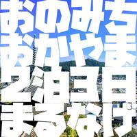 3/20-22(2泊3日) ともよ。と行く尾道・岡山お写んぽ 〜桃太郎か猫に俺はなる!ドドン〜