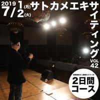 7/1-2(火)開催 第42回サトカメエキサイティング【 2日間コース】
