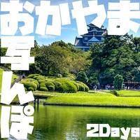 3/21-22(2日間) ともよ。と行く岡山お写んぽ 〜桃太郎に俺はなる!ドドン〜