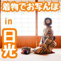 4/26(日)日光×着物でお写んぽ×カフェ撮り教室バスツアー