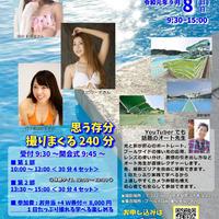 9/8(日) 第116回モデルフォトセッション水着撮影会 in ニューサンピア栃木