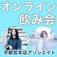 5/5(火)カメラ×写真好き大集合♪in ZOOM飲み会