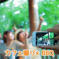 8/24(土)令和最初の夏は\楽しく×美味しく×可愛く/カフェ撮り×BBQ写真教室