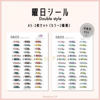 【A5サイズ】曜日シール::Double Style(カラー)