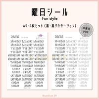 【A5サイズ】曜日シール::Fun Style(黒・黒グラデーション)