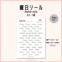 【A5サイズ】曜日シール::Stylish Style