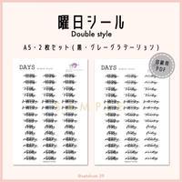 【A5サイズ】曜日シール::Double Style(黒・グレーグラデーション)