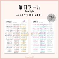 【A5サイズ】曜日シール::Fun Style(カラー)