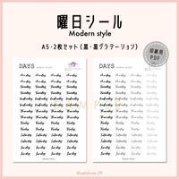 【A5サイズ】曜日シール::Modern Style(黒・黒グラデーション)