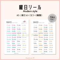 【A5サイズ】曜日シール::Modern Style(カラー)