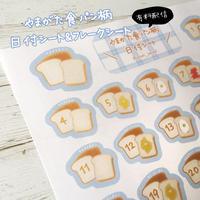 やまがた食パン柄日付シート&フレークシート:A5サイズ