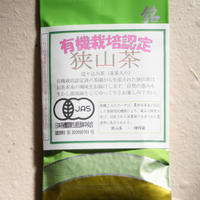 新茶 狭山茶(フランス金賞受賞) 無農薬茶 緑茶 有機栽培