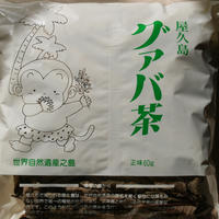グァバ茶(屋久島) 無農薬茶