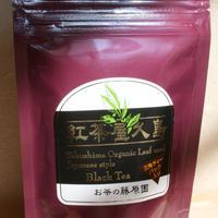 紅茶屋久島(三角ティーパック入り) 無農薬茶 有機栽培