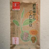 深蒸し煎茶「ひざし」自然栽培 無農薬