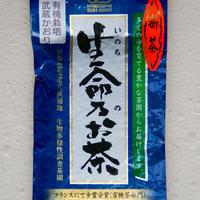 【数量限定】むさしかおり 狭山茶 無農薬茶 緑茶 有機栽培