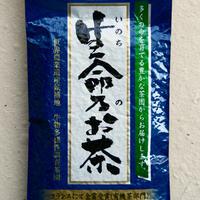 狭山茶(フランス金賞受賞) 無農薬茶 緑茶 有機栽培
